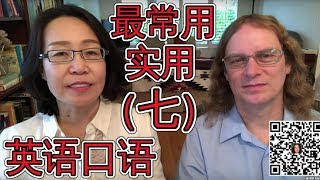 最常用英语口语会话(七 ) Oral English Lesson For Basic English Conversations Part 7 学英语口语
