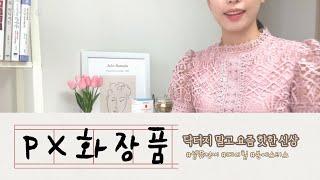 [리뷰] 닥터지말고 요즘 핫한 군인마트 PX 화장품 추…