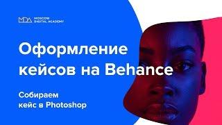 оформление кейса на Behance. Собираем кейс в Photoshop. 2-часть