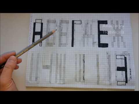 Схемы вязания спицами букв