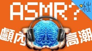 聽聲音就能高潮 - 什麼是ASMR? | 超邊緣冷知識 第3集 | 啾啾鞋