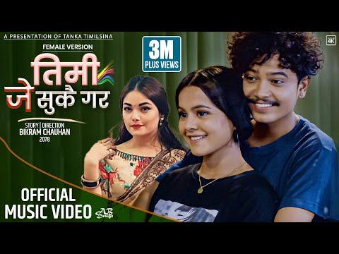 Malai Kunai Matlab Chhaina   Timi Je Sukai Gara    Prabisha Adhikari & Tanka Timilsina New MV.