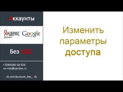 Изменить пароль и контрольный вопрос в Яндекс.Директ