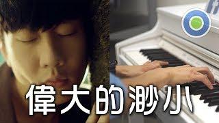 偉大的渺小 鋼琴版 (主唱: 林俊傑 JJ)