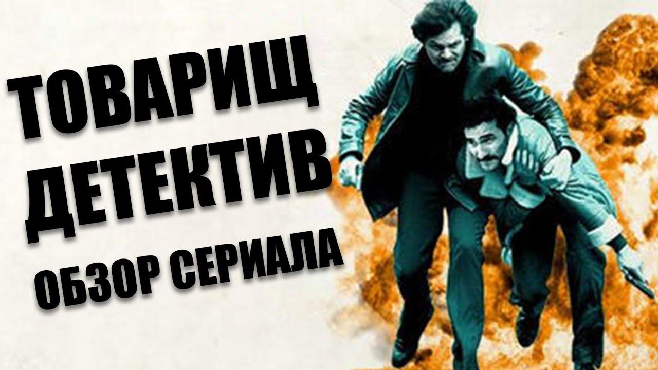 "Download ТОВАРИЩ ДЕТЕКТИВ ""COMRADE DETECTIVE"" ОБЗОР СЕРИАЛА"