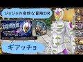 【ジョジョ】ギアッチョ好きの為の動画/モーション【DR2】