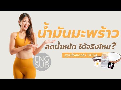 (ENG sub) สรุปน้ำมันมะพร้าวลดน้ำหนักจริงไหม เข้าใจใน 5 นาที!🥥🌴