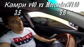 Камри 3.5  vs  Mercedes W 140 (5.0)  vs  Lexus ES 350  !!!  БАТЛ !!!