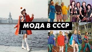 Как одевались в СССР. Эволюция моды с 50-х до 90-х / Луи Вагон