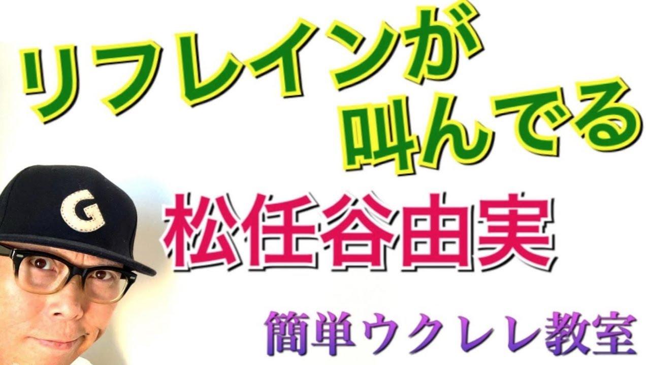 リフレインが叫んでる / 松任谷由美【ウクレレ 超かんたん版 コード&レッスン付】GAZZLELE