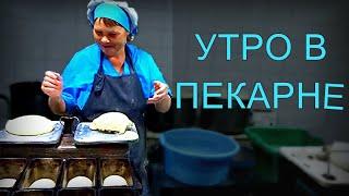 Утро в русской пекарне 🇷🇺
