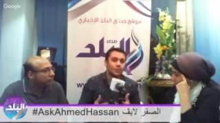 أحمد حسن يتحدث عن علاقته بالمعجبات من الجنس الناعم.. فيديو