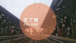 袁惟仁 John Yuen_走了嗎 Shall We Leave (cover by Jessie.C)