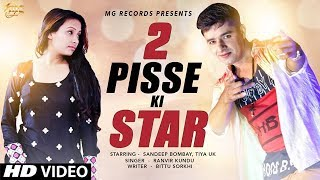 New Haryanvi Song 2018 # 2 Pisse Ki Star # Bittu Sorkhi # Haryanvi Dj Song # Haryanvi Songs Haryanvi
