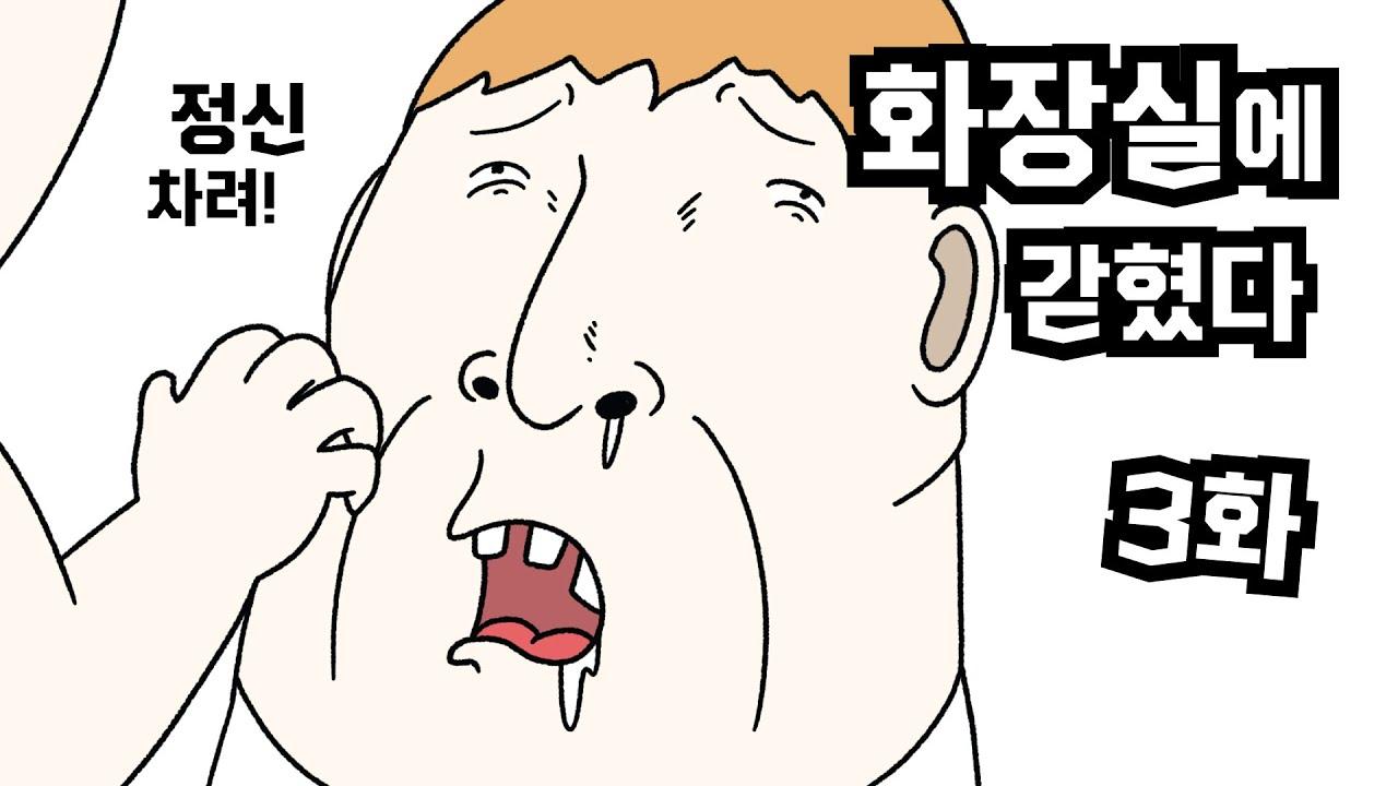 병맛더빙 - 화장실에 갇혔다 3화
