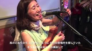 2018年4月14日、松田ようこソロライブで、15名の参加者とともに「風のと...