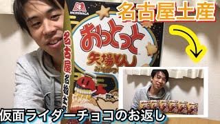 友達に名古屋のお土産あげたら、仮面ライダーチョコもらったwww もうどうせ当たんねーよって思って開けるよww おっとっと 矢場とん みそかつ味