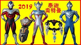 2019 New Ultraman Taiga toys Review!Ultraman Taro son! ウルトラマンタイガ おもちゃ情報