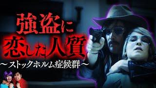 【実話】強盗が人質の女と✖︎✖︎…世界一奇妙な強盗事件「ノルマルム広場強盗事件」