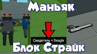 МАНІЯК В Блок Страйк | Block Strike