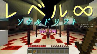【マイクラRPG】レベリング∞ワールド δソウルドリフトδ【ゆっくり実況】