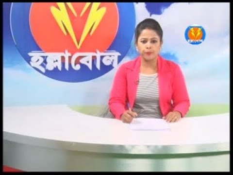 Hallabol News 10 PM (25-11-2018)