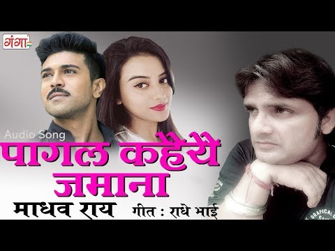 पागल कहैयै ज़माना - Maithili Sad Songs 2017 | Madhav Rai Songs | Maithili Songs