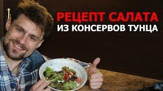 Рецепт протеинового салата из консервов тунца