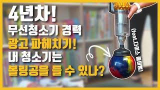 Eng) 무선청소기 추천 볼링공 들기 구매자 현혹 광고…