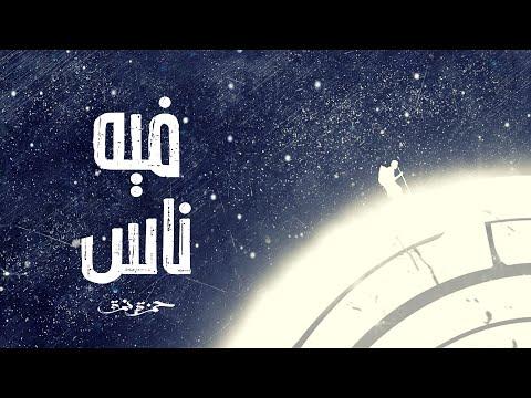 Hamza Namira - Feeh Nas | حمزة نمرة - فيه ناس