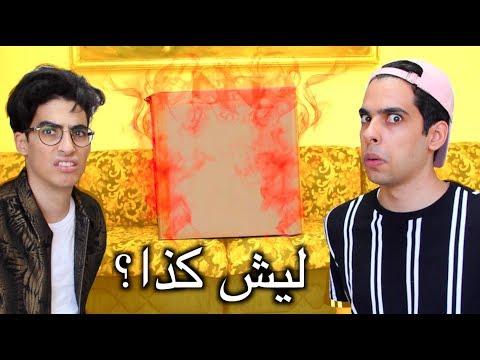 ايش اللي في الظرف؟؟ | اغرب رسالة استلمناها!!