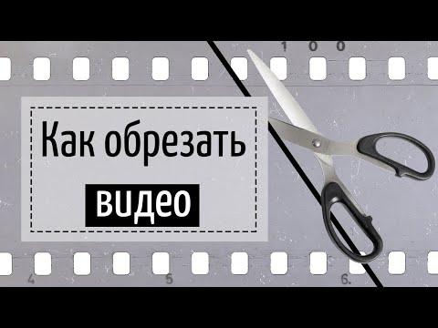 Как обрезать видео без потери качества