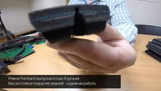 Многоручьевой зубчатый ремень Quad Power III(, 2015-05-29T18:54:03.000Z)