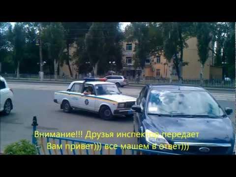 ГАИ Луганск экипаж