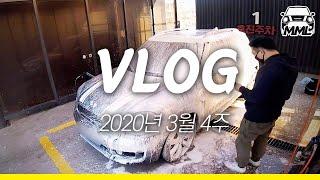 ⛅️마이미니라이프 VLOG 3월 4주   장인어른 클럽…