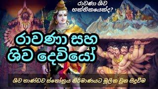 ශිව තාණ්ඩව ස්තෝත්රයේ උප්පත්ති කතාව | Story of shiva thandav