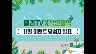 [엘리TV]11월 이벤트_당첨자 발표