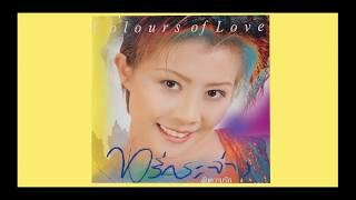 นรีกระจ่าง คันธมาส /ชุด อันความรัก Colours of love / เต็มอัลบั้ม