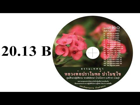 CD หลวงพ่อ ปราโมทย์ แผ่นที่ 20.13 B 15/06/2550