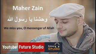 Maher Zain | Waheshna (English \u0026 Arabic Lyrics)Subtitle ماهر زين| وحشنا يارسول الله - مع الكلمات