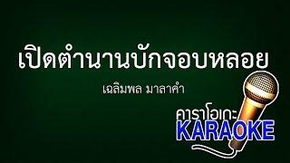 เปิดตำนานบักจอบหลอย - เฉลิมพล มาลาคำ [KARAOKE Version] เสียงมาสเตอร์