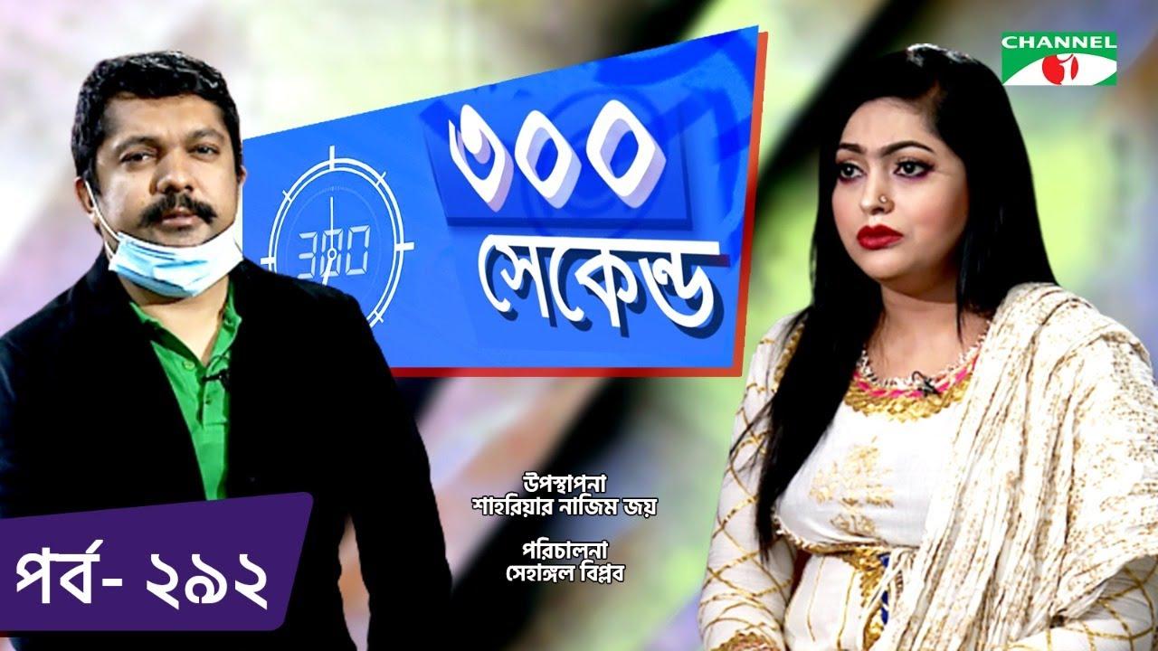 ৩০০ সেকেন্ড   Shahriar Nazim Joy   Nipun Akter   Celebrity Show   EP 292   Channel i TV