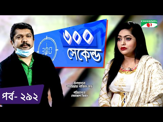 ৩০০ সেকেন্ড | Shahriar Nazim Joy | Nipun Akter | Celebrity Show | EP 292 | Channel i TV