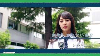 Remix : 期待していない自分 Act 1.3 / けやき坂46