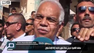 بالفيديو| محافظ القاهرة: لن نسمح بعودة