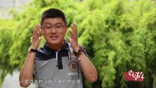 袁游 第一季 第42期  妻贤夫祸少 崇善寺