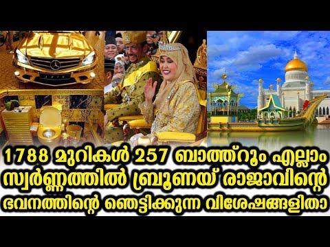 മുറികളും ബാത്ത്റൂമുകളും സ്വർണ്ണത്തിൽ ബ്രൂണയ് രാജാവിന്റെ ഭവനം നോക്കൂ | Brunei sultan's Lifestyle
