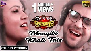 Maagibi Khali Tate | Official Studio Version | Prema Pain Mahabharata | Swayam Padhi & Sohini Mishra