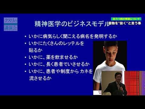 向精神薬 抗うつ剤って何か知って飲んでます小倉謙 8/9