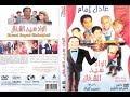 مسرحية الواد سيد الشغال  1985  Masrahiyat El Wad Sayed El Shaghal